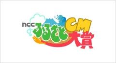 NCCふるさとCM大賞