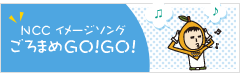 NCCイメージソング ごろまめGO!GO!
