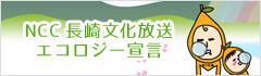 NCC長崎文化放送エコロジー宣言