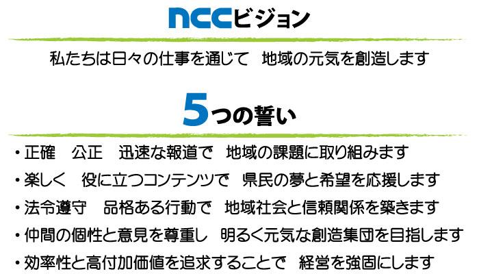 NCCビジョン