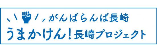 うまかけん!長崎プロジェクト