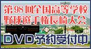 高校野球DVD販売