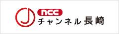NCCスーパーJチャンネル長崎