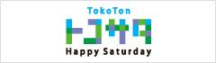 トコトンHappy/トコトンHappyサタデー