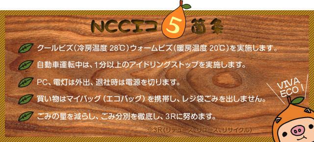 NCCエコ5箇条