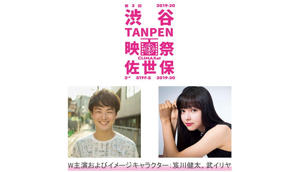 第3回渋谷TANPEN映画祭 CLIMAX at佐世保 オリジナル短編映画完成記念上映会