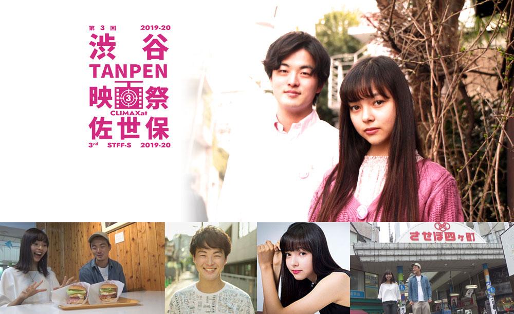 第3回渋谷TANPEN映画祭 CLIMAX at佐世保