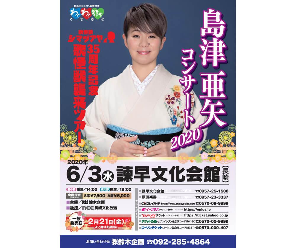 島津亜矢 コンサート 2020