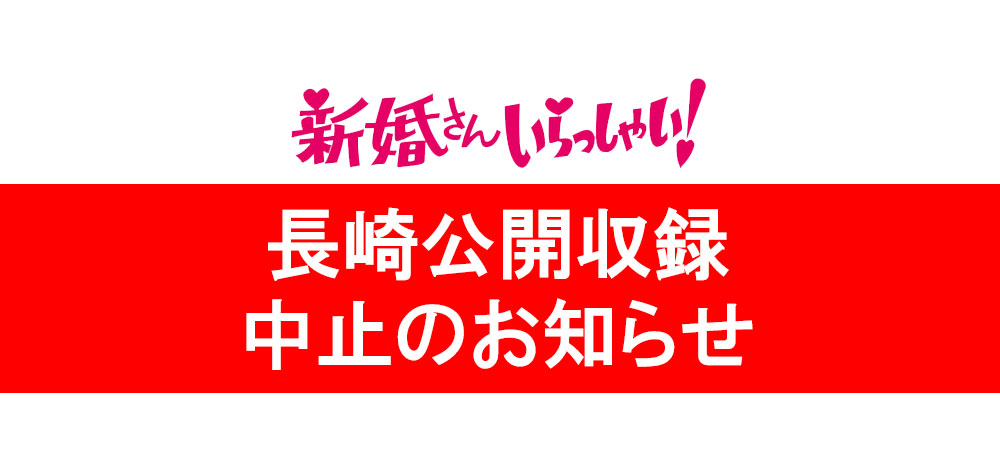 「新婚さんいらっしゃい!」長崎公開収録中止のお知らせ