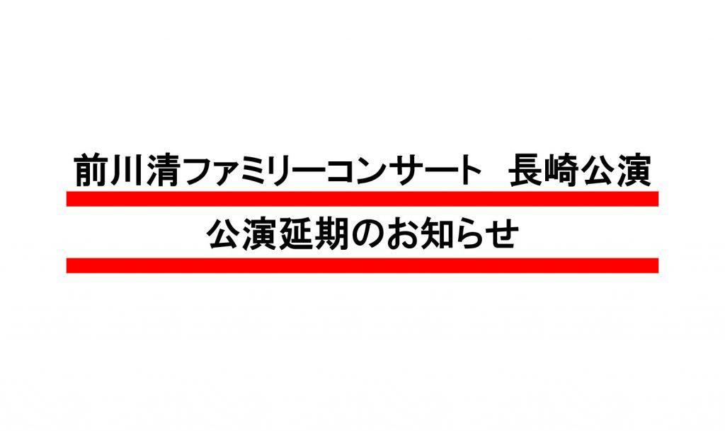 【公演延期】前川清ファミリーコンサート[長崎公演]