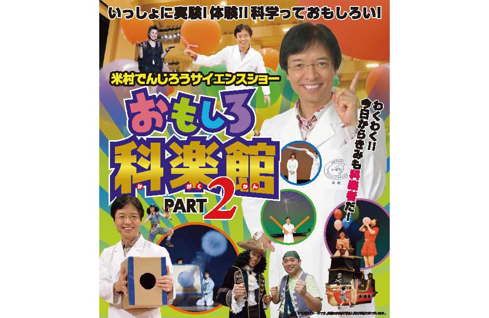 米村でんじろう サイエンスショー「おもしろ科楽館PART2」