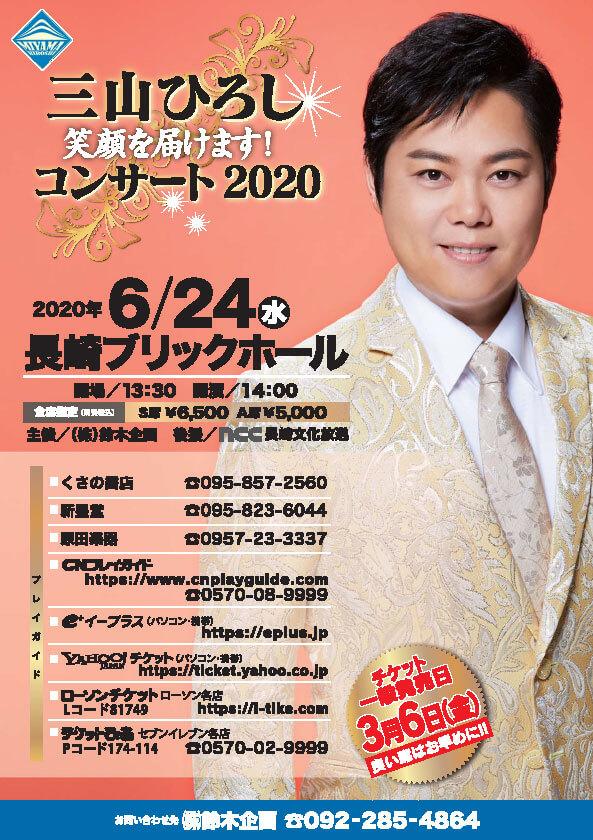 三山ひろし -笑顔を届けます!コンサート2020-