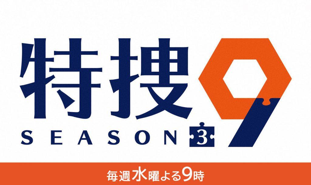 検索結果 ウェブ検索結果  特捜9 season3