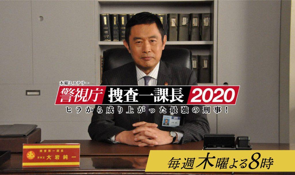 木曜ミステリー『警視庁・捜査一課長2020』
