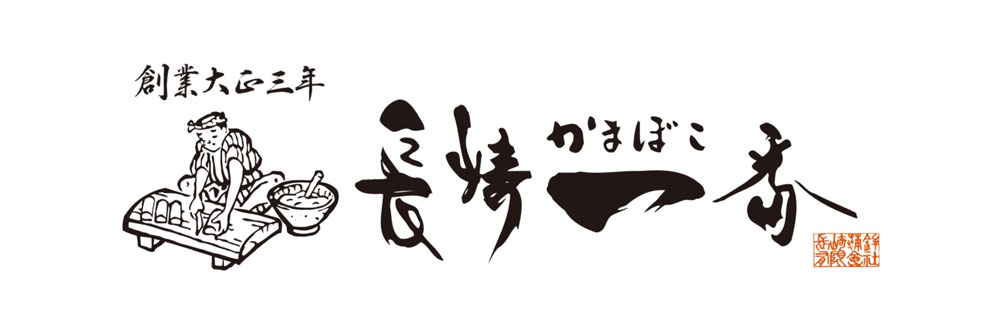 長崎一番 チトセピア店