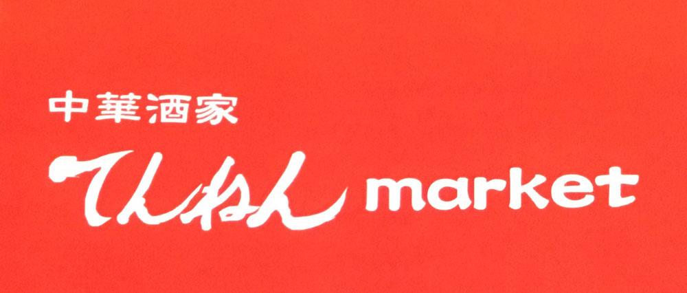 中華酒家てんねんmarket