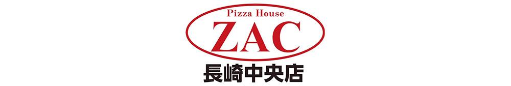ZAC 長崎中央店