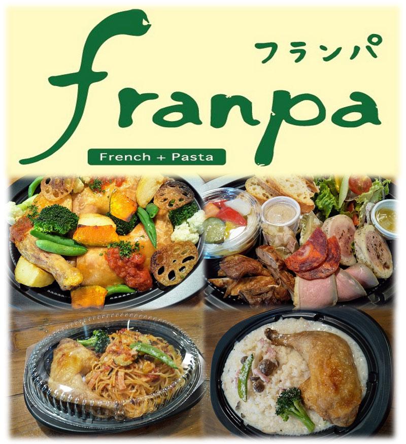 Franpa(フランパ)