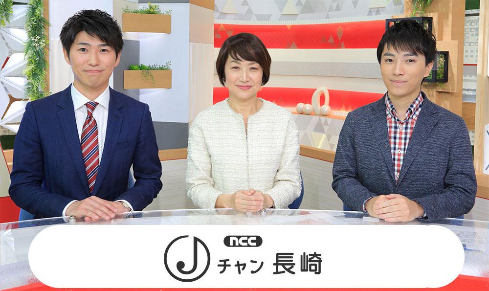 テレビ 番組 表 長崎