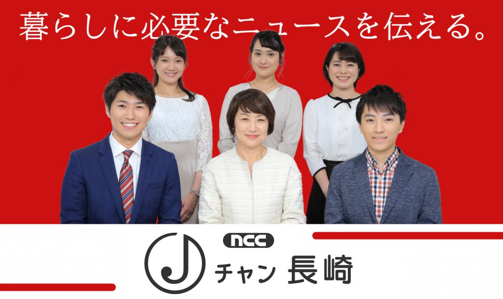 NCCスーパーJチャンネル長崎/ニュース一覧
