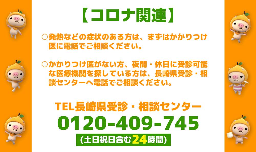 【長崎】新型コロナウイルス感染症関連情報
