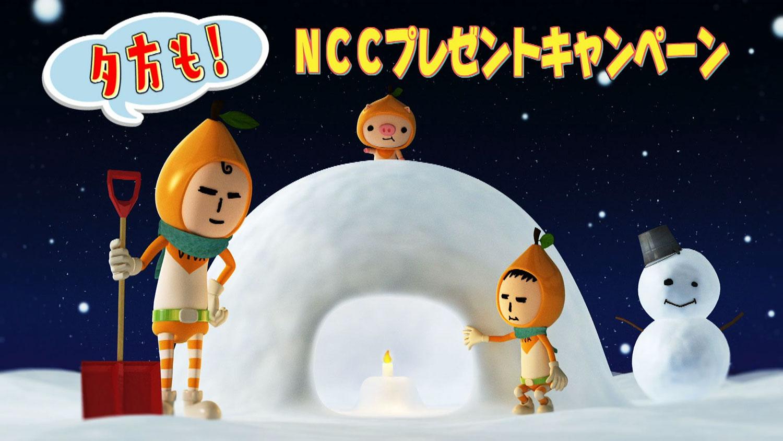 NCCプレゼントキャンペーン