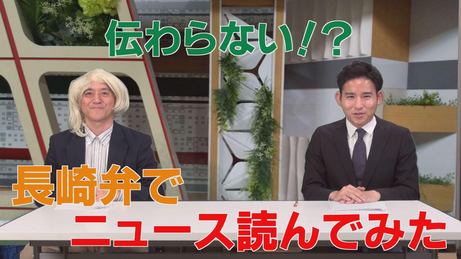 長崎弁講座04