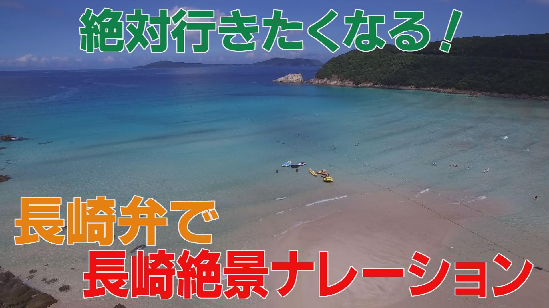 長崎弁講座06
