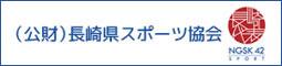 長崎県スポーツ協会