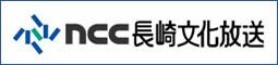 長崎文化放送NCC