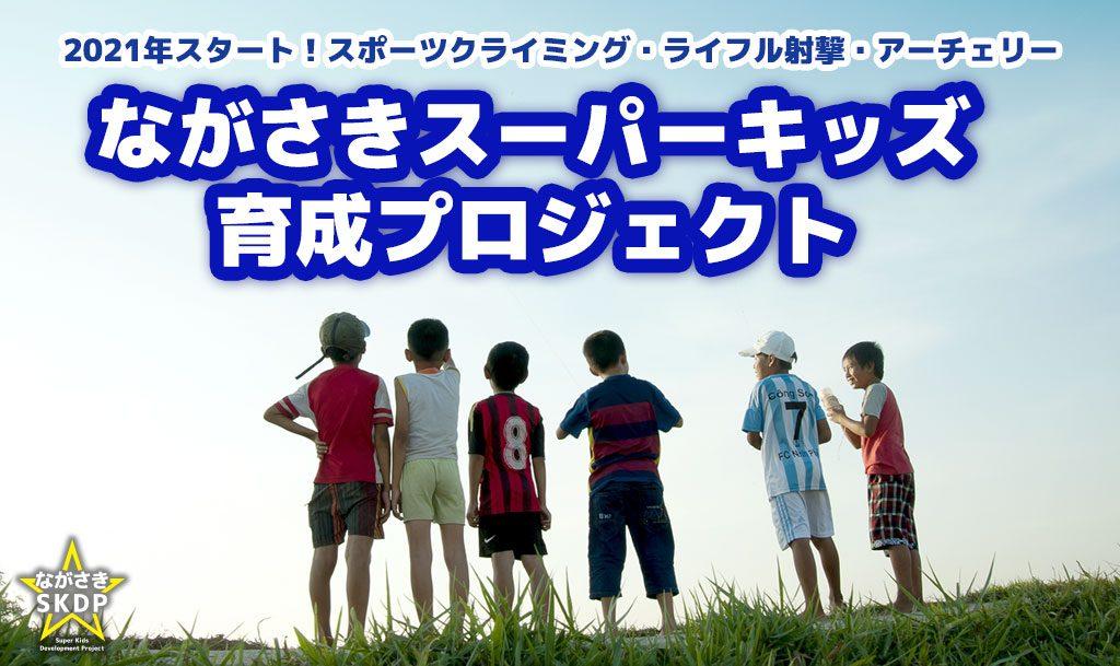 ながさきスーパーキッズ育成プロジェクト