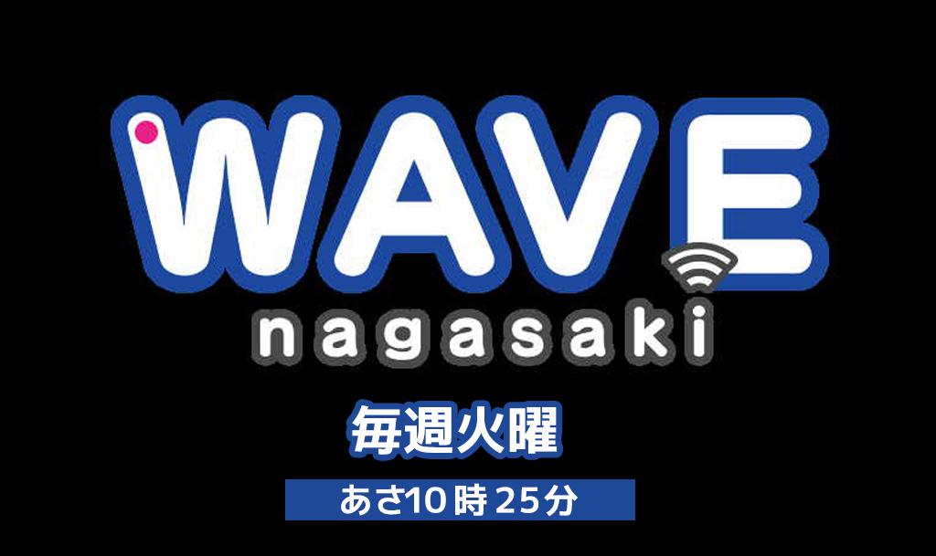 WAVE NAGASAKI