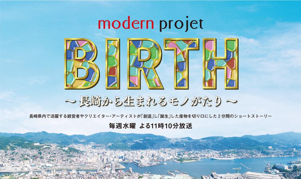 Birth~長崎から生まれる物語