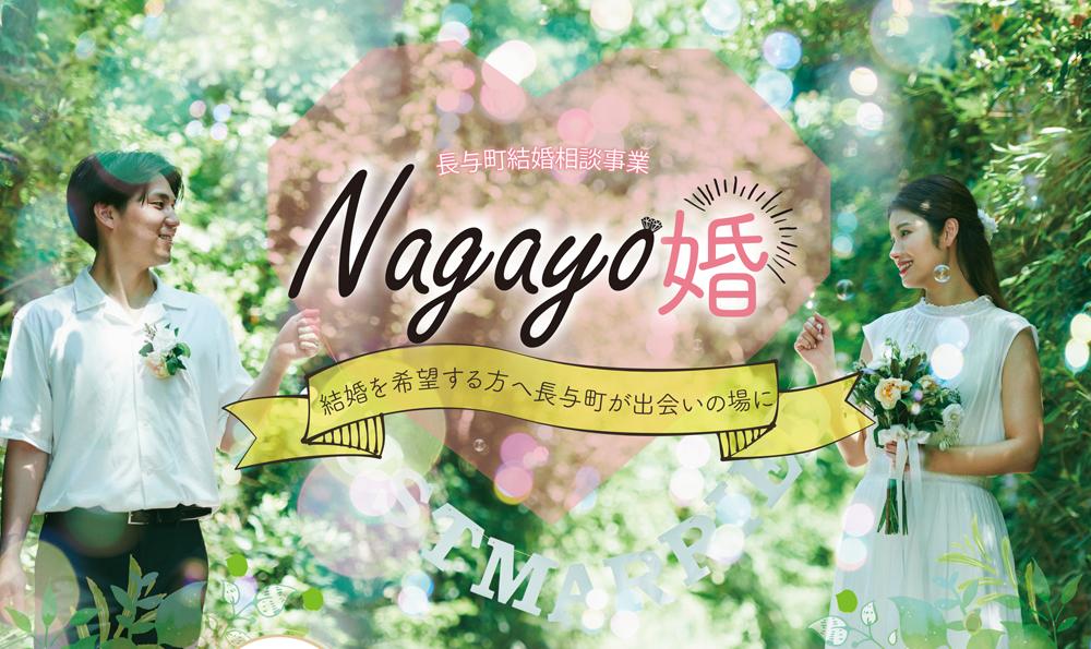 長与町結婚相談事業 Nagayo婚