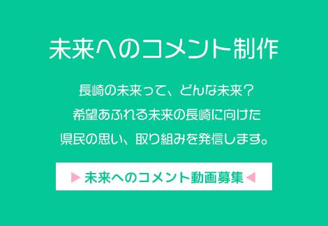 長崎の未来って、どんな未来?希望あふれる未来の長崎に向けた県民の思い、取り組みを発信します。